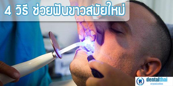 วิธีทำให้ฟันขาวสมัยใหม่