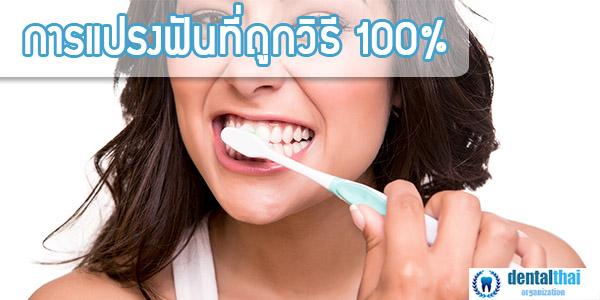 การแปรงฟันที่ถูกวิธี 100%