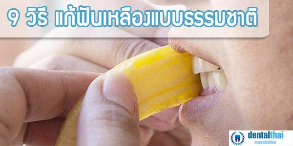 9 วิธีแก้ฟันเหลืองแบบธรรมชาติ