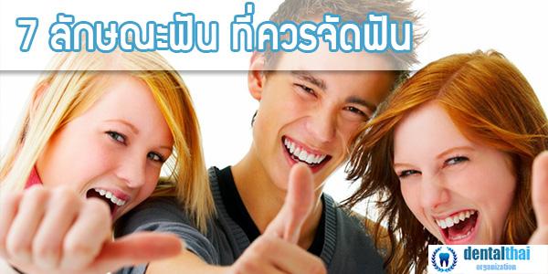 จัดฟัน dentalthai