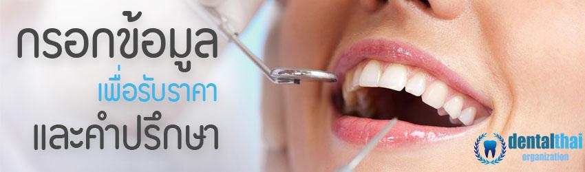 หาคลินิกจัดฟัน จังหวัดโคราช