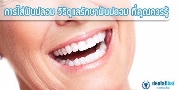 การใส่ฟันปลอม